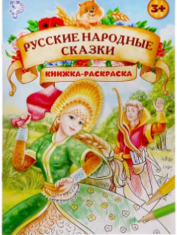 071-8028 Раскраска «Русские народные сказки», формат А4