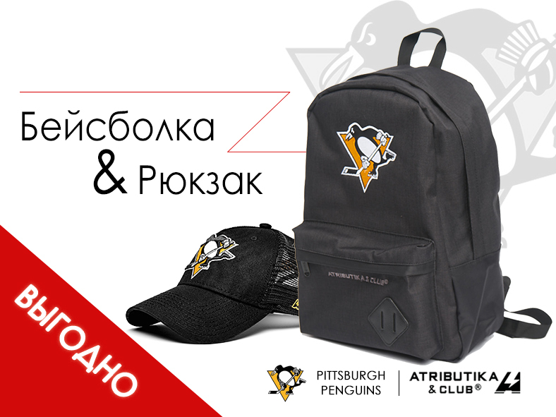 Комплект НХЛ Питтсбург Пингвинз (бейсболка и рюкзак)