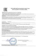 Сертификат 5Д