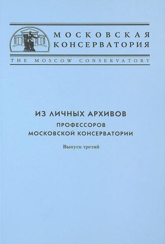 Из личных архивов профессоров Московской консерватории. Выпуск 3.