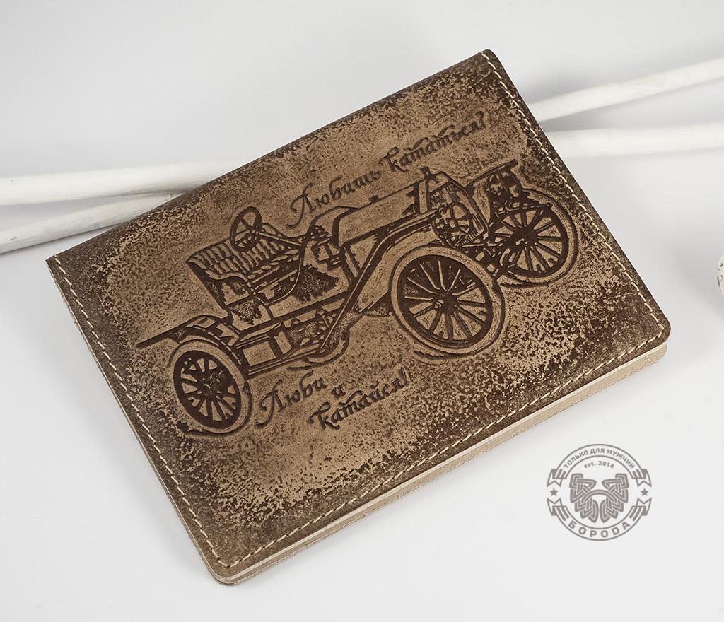 Прикольная обложка для авто документов «...люби и катайся» обложка для документов fabretti обложка для документов