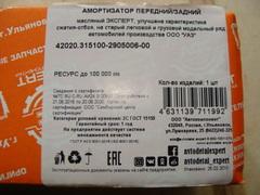 Амортизатор УАЗ  АДС (маслен.)3151/3741(зад/перед)