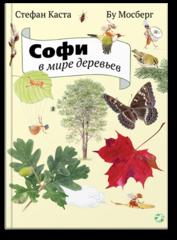 Стефан Каста, Бу Мосберг «Софи в мире деревьев»