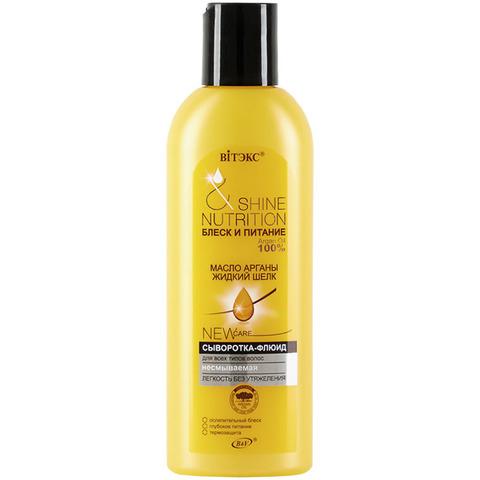 Витэкс Блеск и питание Сыворотка-флюид Масло арганы + жидкий шелк для всех типов волос Несмываемая 200 мл