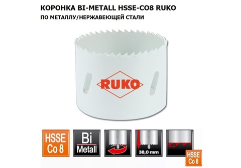 Коронка биметаллическая Ruko Bi-Metall HSSE-Co8 6,35tpi(4мм) 20мм L=38мм 126020