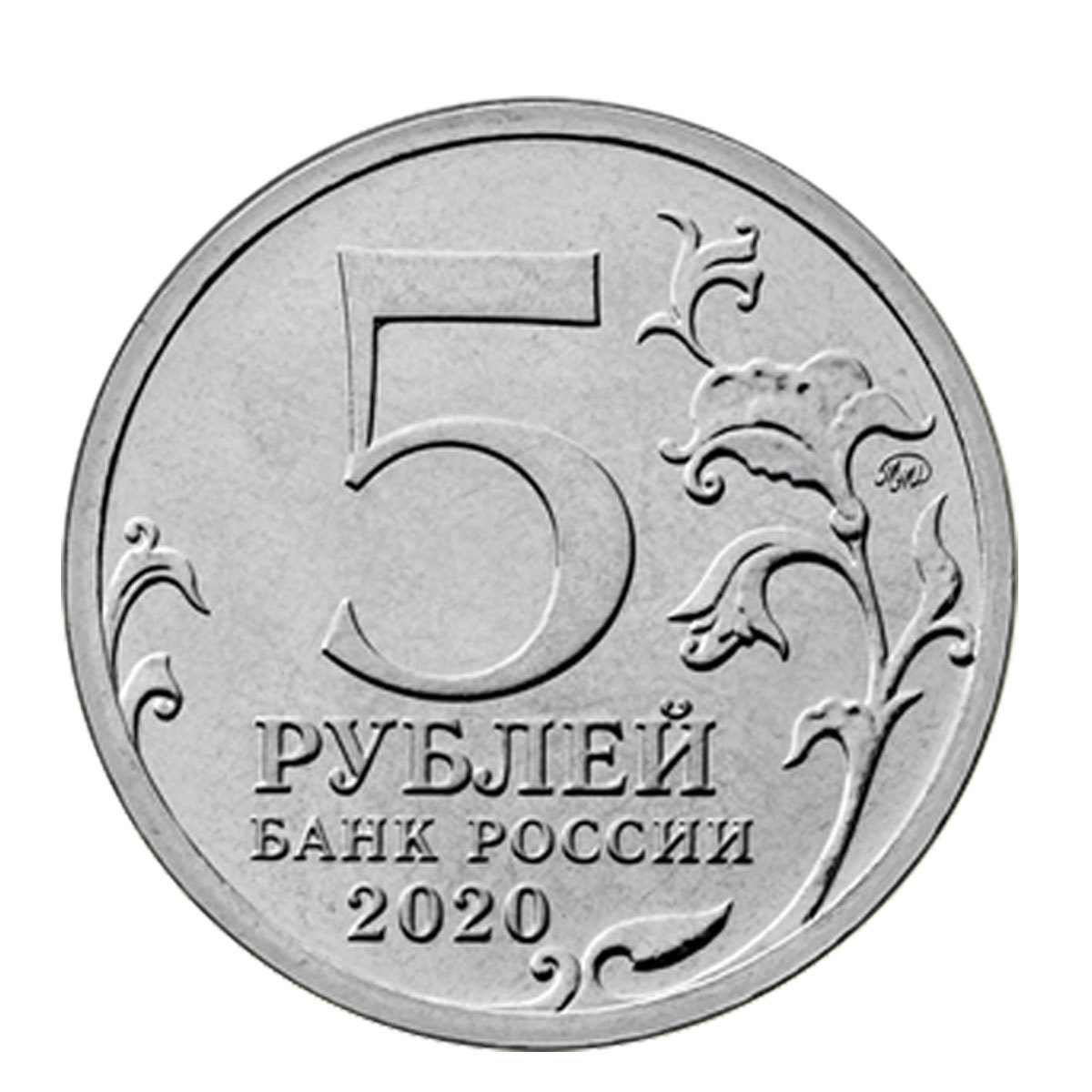 5 рублей. Курильская десантная операция. 2020 год. UNC