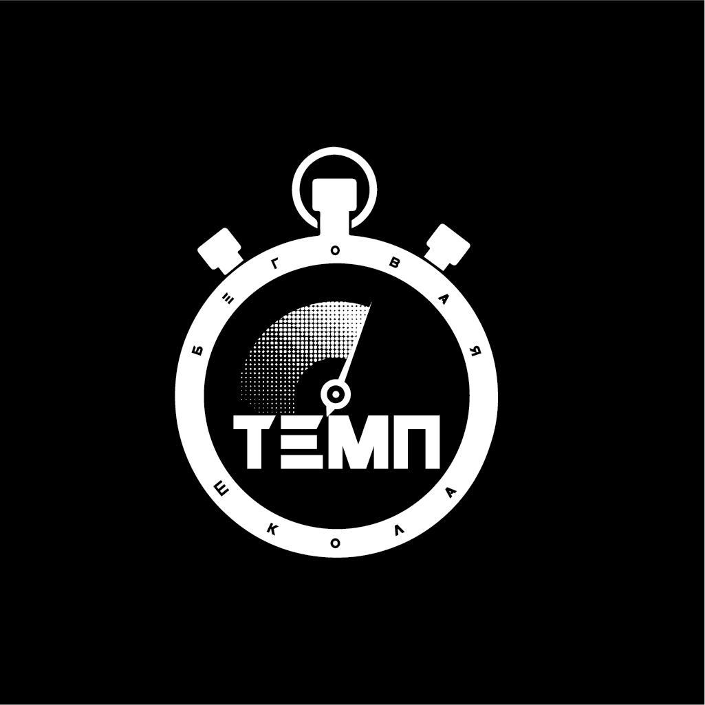 Нанесение логотипа беговая школа Темп