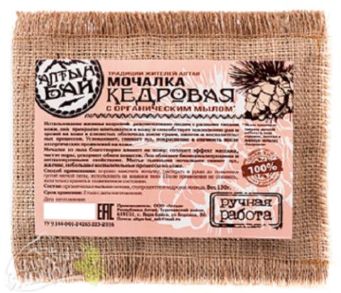Мочалка Кедровая с органическим мылом, АлтынБай, 130 г