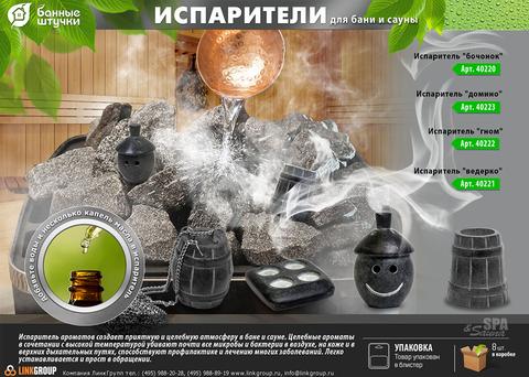 Испаритель эфирных масел и ароматизаторов «ведёрко» из камня