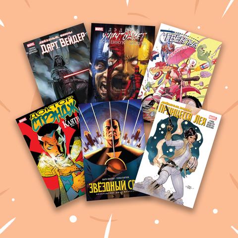 Набор комиксов 6