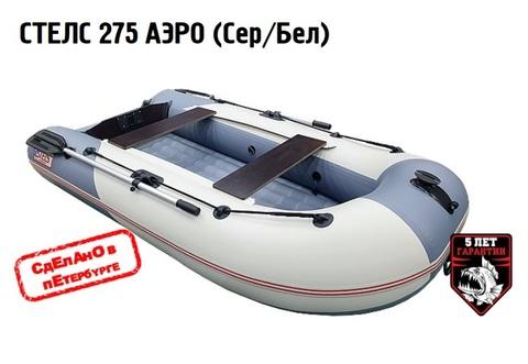 Лодка ПВХ Хантер STELS 275 Aero СЕРО-БЕЛАЯ