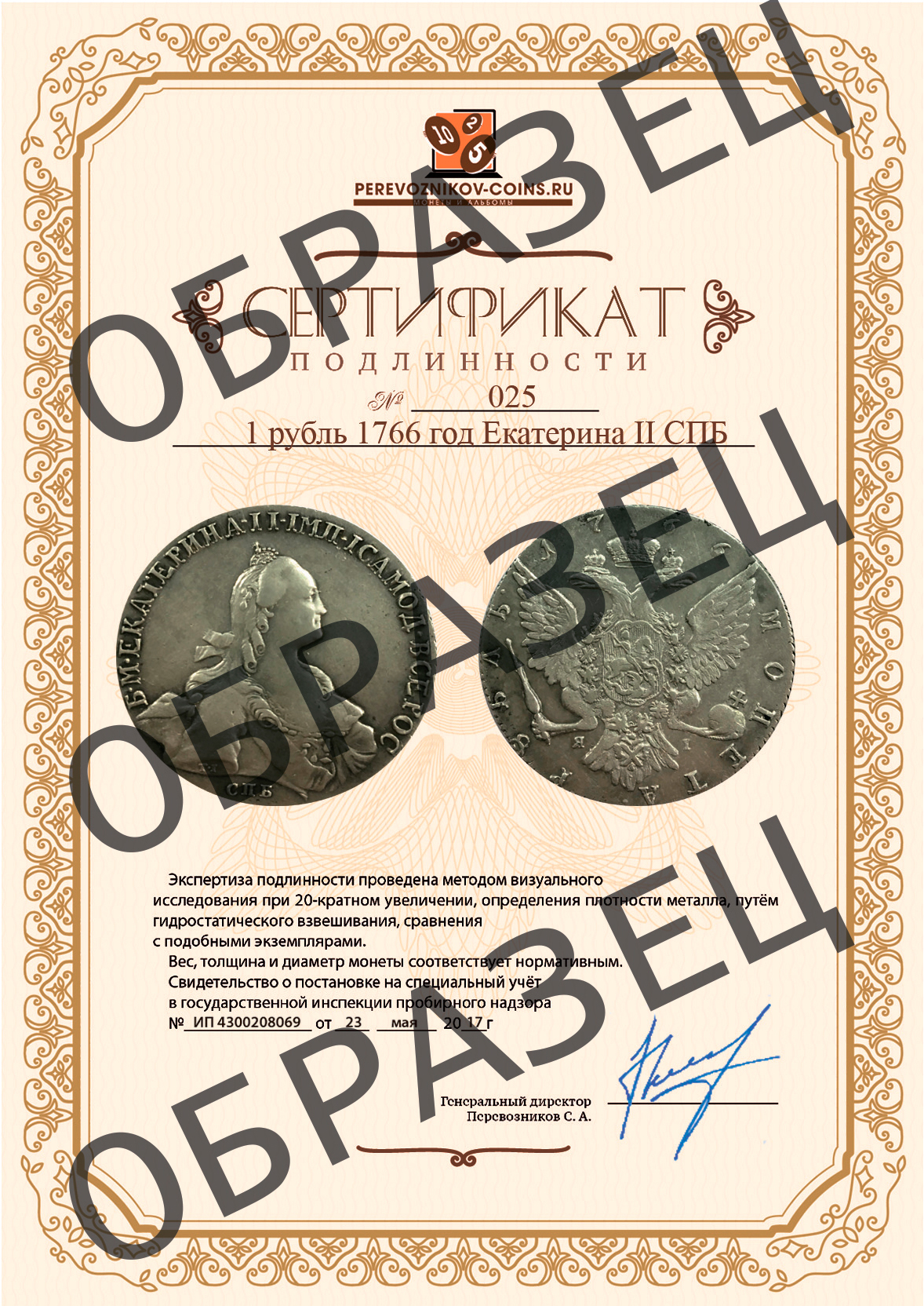 1 рубль 1766 год Екатерина II CПБ