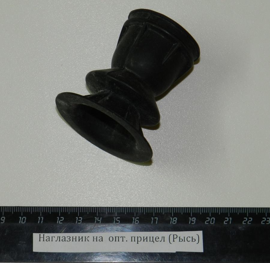 Наглазник на оптический прицел (Рысь) d40, L62