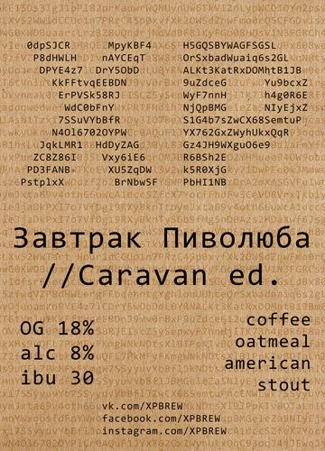 https://static-ru.insales.ru/images/products/1/4128/124620832/---caravan-ed-s.jpg