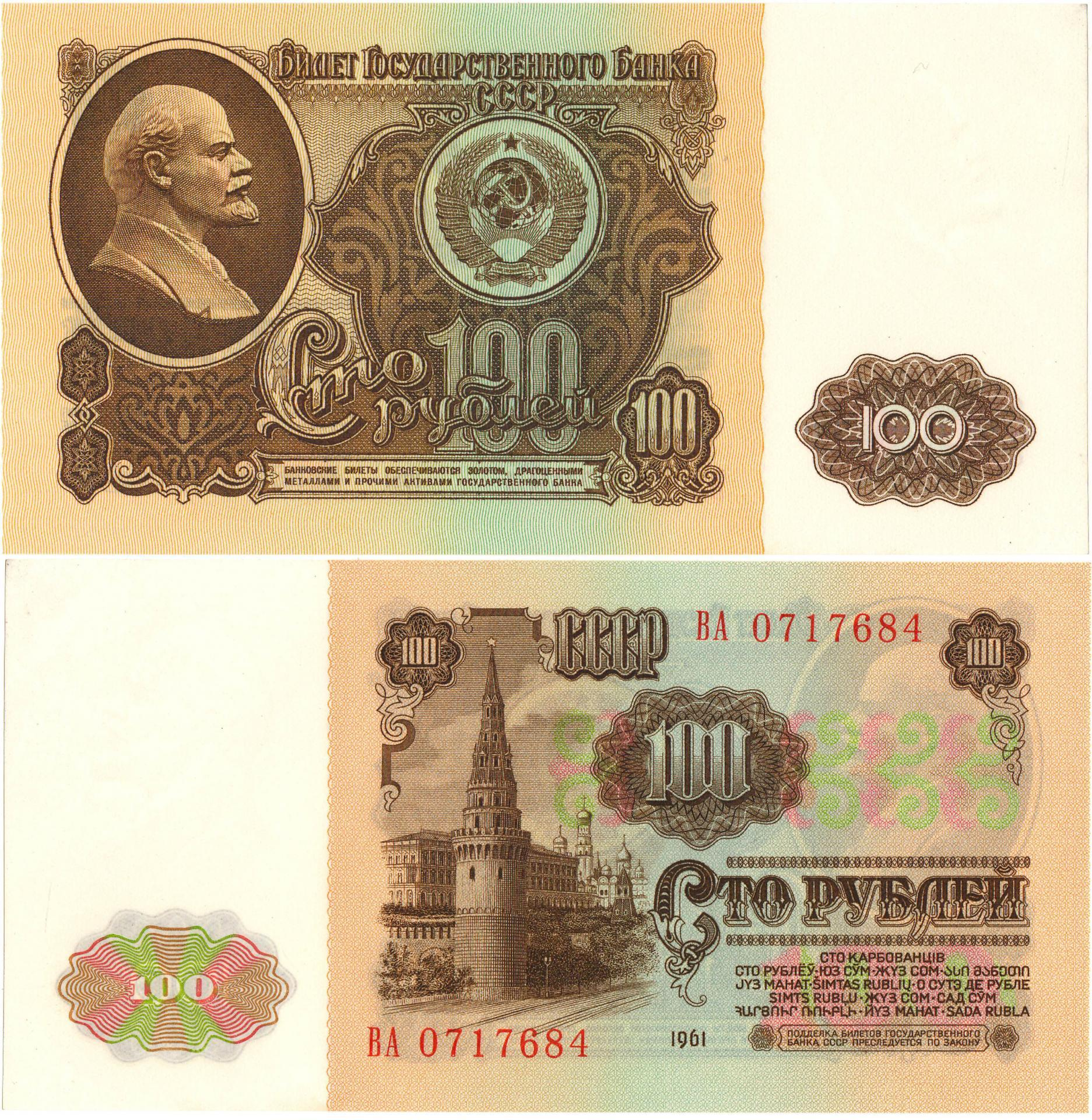 Банкнота 100 рублей 1961 года. UNC