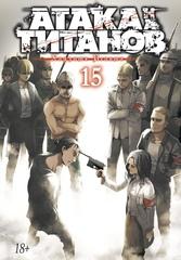 Атака на Титанов. Книга 15