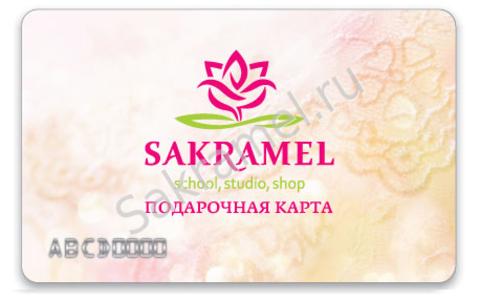 Подарочная карта Sakramel 10 000
