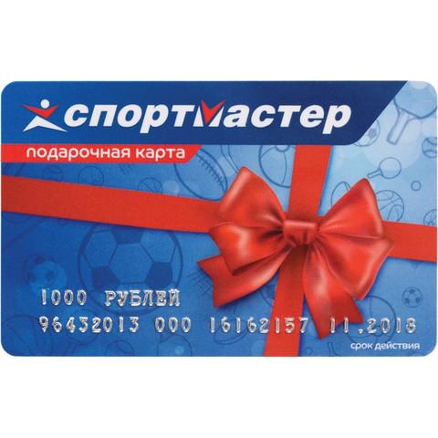 Карта подарочная Спортмастер 1000р