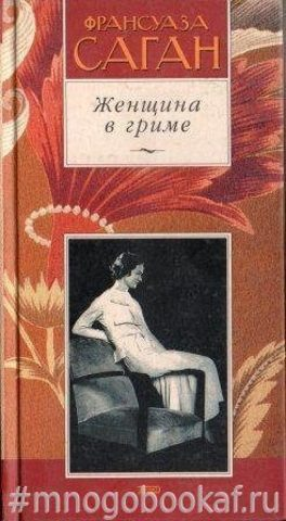 Женщина в гриме