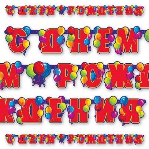 Гирлянда-буквы С Днем рождения Шары 240см