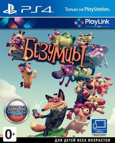 PS4 Безумцы (русская версия)