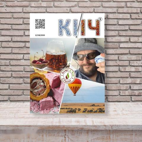 КиЧ №3-2020 печатная версия