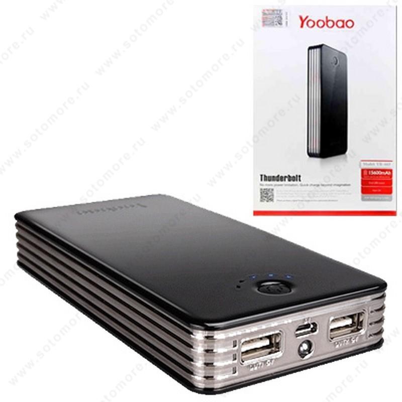 Аккумулятор внешний универсальный Yoobao YB-665 15600 мАч Thunderbold Power Bank Black