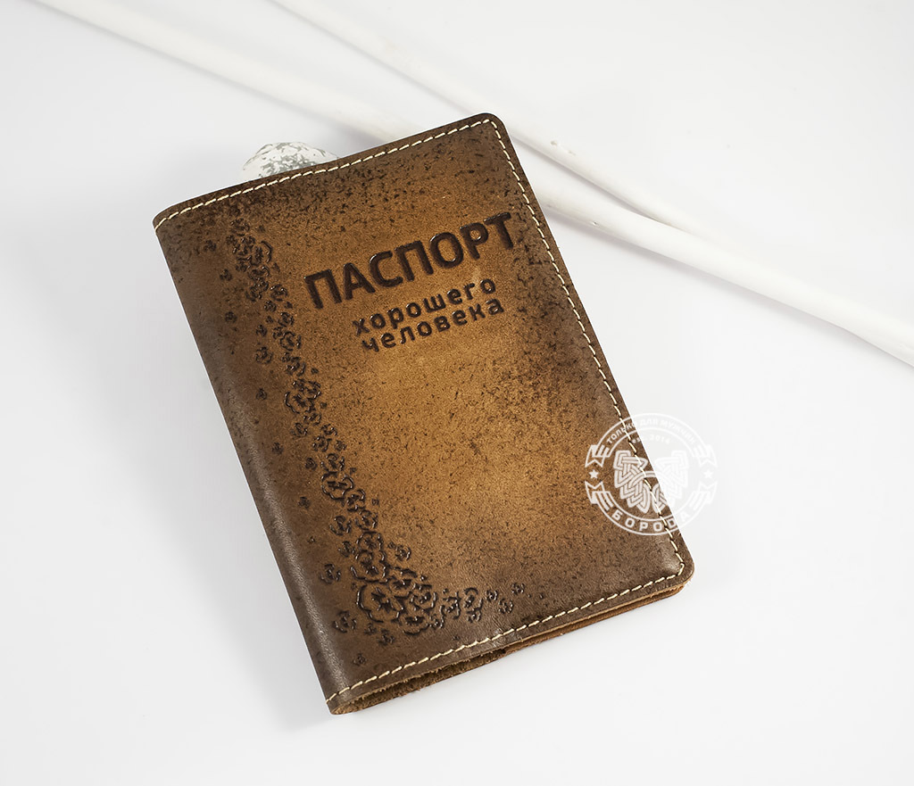 Обложка на паспорт хорошего человека