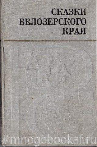 Сказки Белозерского края