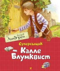 Суперсыщик Калле Блумквист (перевод Брауде)