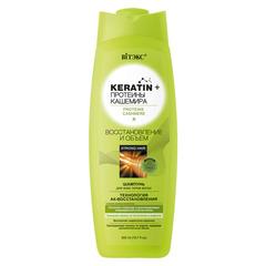 Keratin + протеины Кашемира ШАМПУНЬ для всех типов волос Восстановление и объем, 500 мл