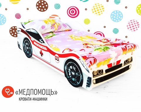 Кровать-машинка МЕДПОМОЩЬ