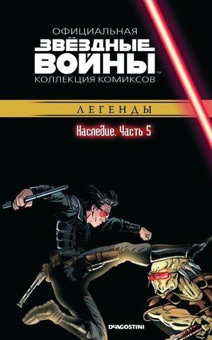 Звёздные войны. Официальная коллекция комиксов. Том 57. Наследие. Часть 5