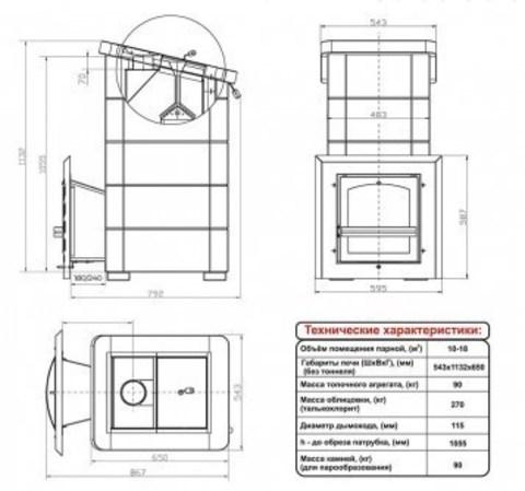 Печь Сударушка Семейная РК (Чугунный портал с чугунной дверью, облицовка - с фасками)
