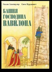 Салли Альтшулер, Свен Нурдквист «Башня господина Вавилона»