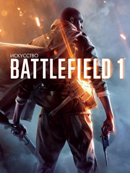 Искусство Battlefield 1