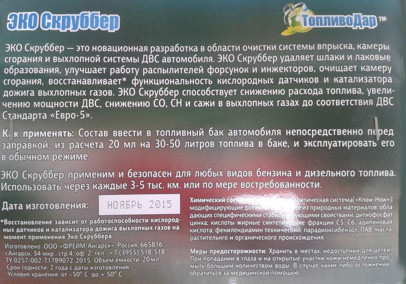 Инструкция. ТопливоДар Эко Скруббер