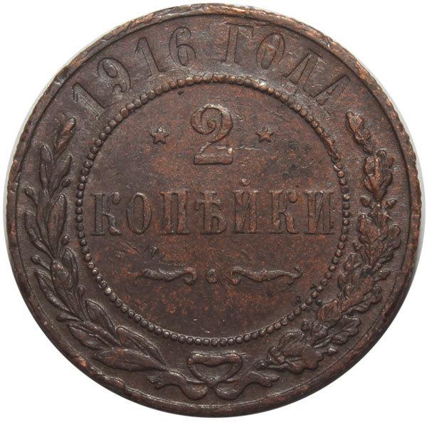 2 копейки. Николай II. 1916 год. XF-