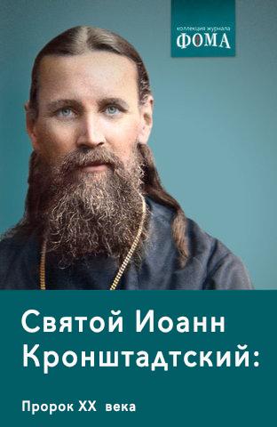 Святой Иоанн Кронштадтский: пророк ХХ века — ePUB