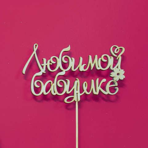 Топпер из дерева, Надпись на палочке Любимой бабушке