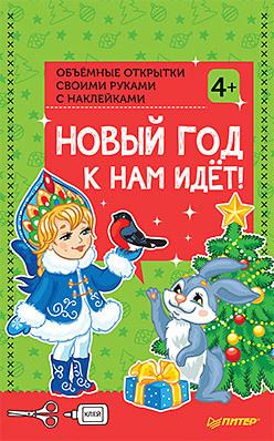 Объемные открытки своими руками с наклейками. Новый год к нам идёт! 4+ объемные открытки своими руками с наклейками папе и дедушке