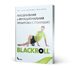 Вся продукция BLACKROLL® Книга «Фасциальная и функциональная тренировка с помощью BLACKROLL®» book_in_catalog.jpg