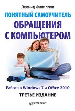 Понятный самоучитель обращения с компьютером. 3-е изд.- недорого
