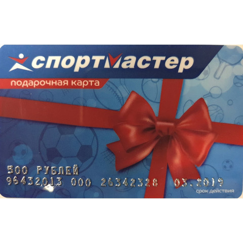 Карта подарочная Спортмастер 500р