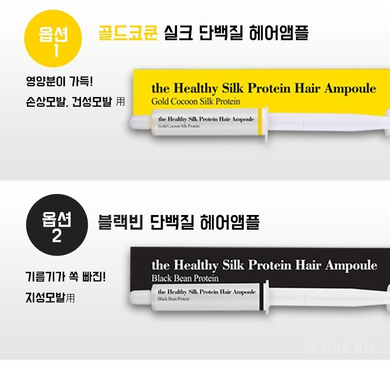 Маска для волос RealSkin The Healthy Silky Protein Hair Ampoule