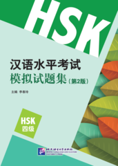 Simulated Tests of the New HSK (2nd Edition) Level 4
