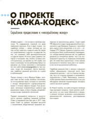Кафка Кодекс