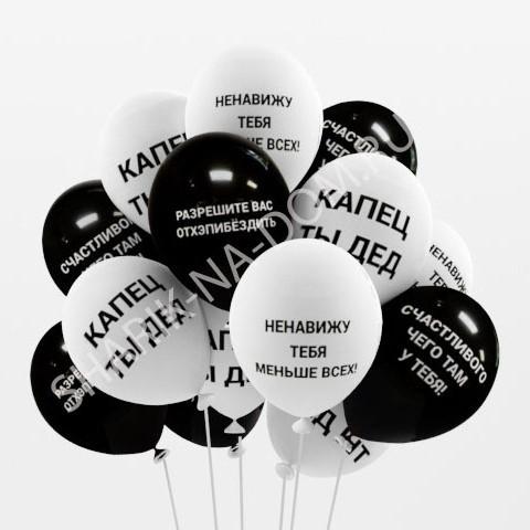 """Воздушные шары под потолок Воздушные шары """"Оскорбительные"""" мужские Макет.jpg"""