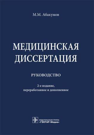 Пишем диссертацию Медицинская диссертация. Руководство med_diss_abakumov.jpg
