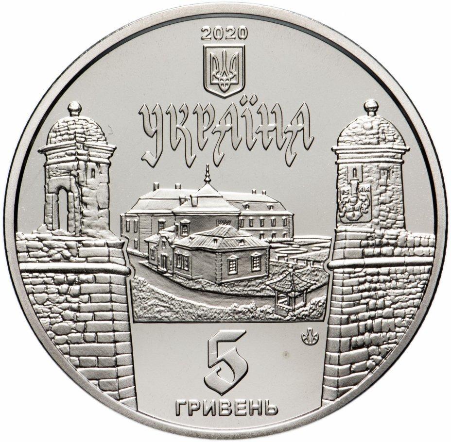 5 гривен. Золочевский замок. 2020 г.